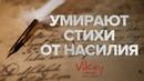 Стих Умирают стихи от насилия в исполнении Виктора Корженевского