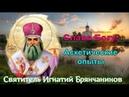 Слава Богу! Святитель Игнатий Брянчанинов / Аскетические опыты Том 1