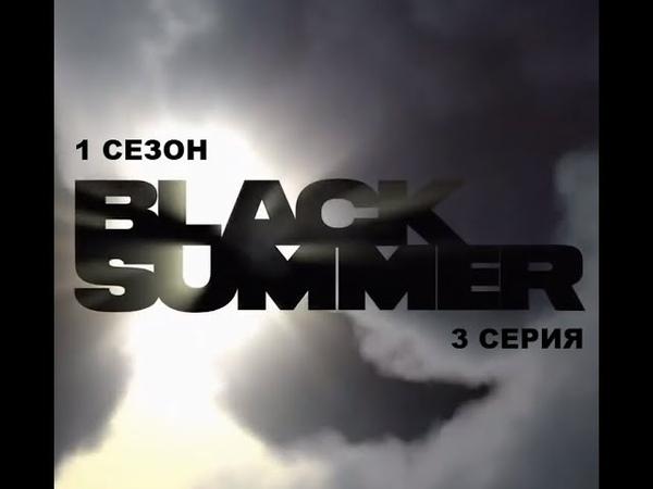Обзор сериала Чёрное лето 1 сезон 3 серия