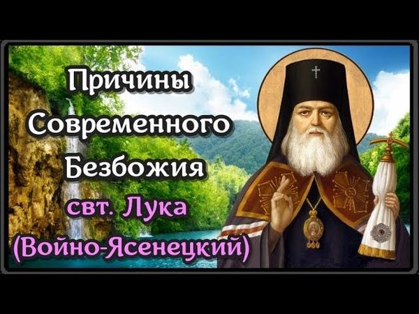 Причины Современного Безбожия - свт. Лука (Войно Ясенецкий)