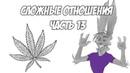 Часть 13┃Сложные отношения┃Зверополис┃ Озвученный комикс┃ Loki Snack