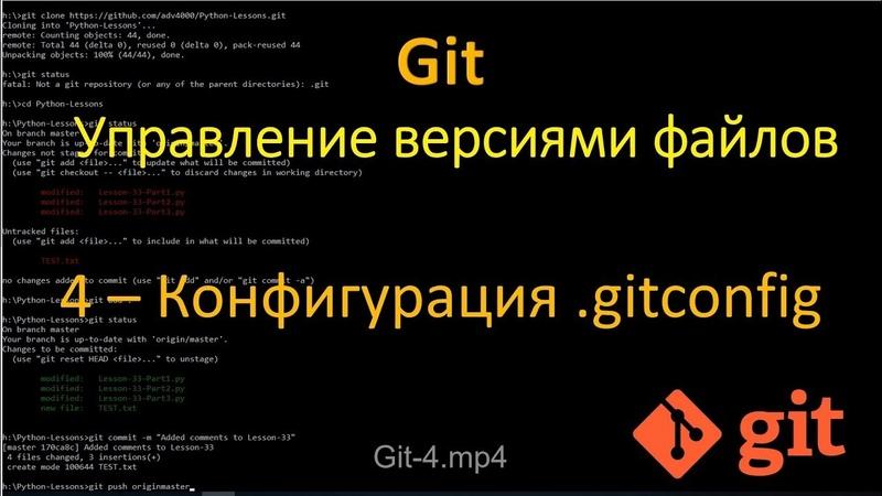 Конфигурация gitconfig