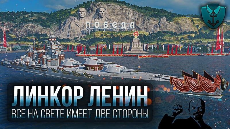 Линкор Ленин Все на свете имеет две стороны World of Warships