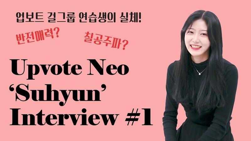 [Eng sub] 업보트 걸그룹연습생 수현 인터뷰|Upvote trainee Suhyun interview
