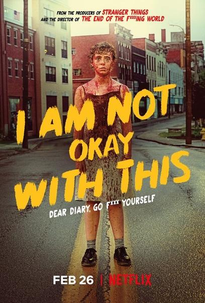 Новый постер сериала «Мне это не нравится»