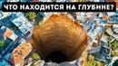 Насколько Глубокую Яму мы Могли бы Выкопать в Земле