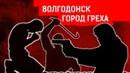 ВОЛГОДОНСК - ГОРОД ГРЕХА Журналистские расследования Евгения Михайлова