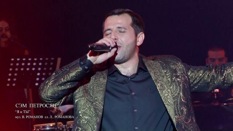Сэм Петросян - Все для тебя, Я и ты | Sam Petrosyan - Vse dlya tebya, Ya i ti (LIVE)