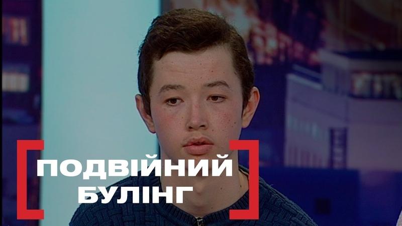 ПОДВІЙНИЙ БУЛІНГ. Стосується кожного. Ефір від 25.03.2019