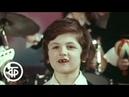 Музыкальная переменка Детский вокально инструментальный ансамбль Мзиури 1977