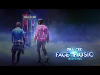 Билл и Тед | Первый трейлер
