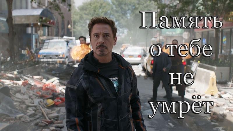 Marvel Тони Старк Память о тебе не умрёт