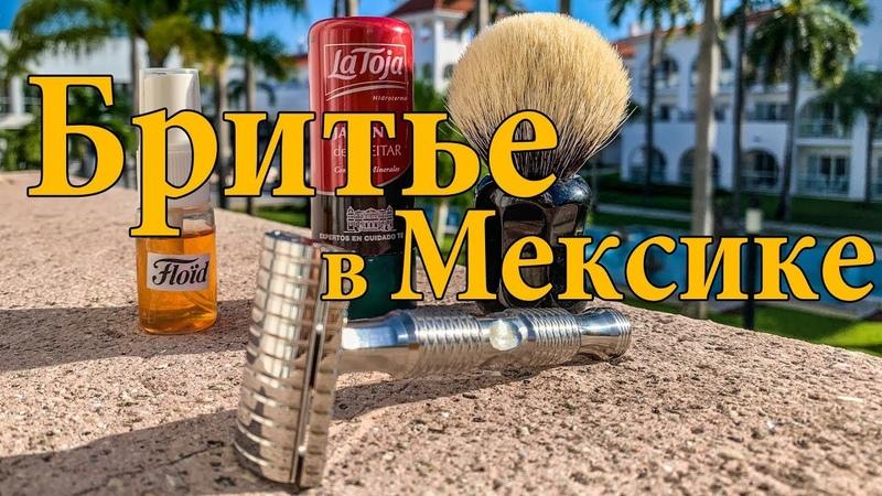 💈 Отдых. Бритье в Мексике - Timeless Razor, Shavemac, Floid, La Toja, Gillette Silver Blue 🔥🔥🔥🔥🔥