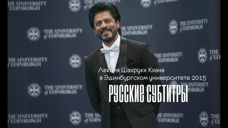 Лекция Шахрукх Кхана в Эдинбургском университете с Русскими субтитрами