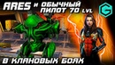 War Robots Ares 2 Pin 2 Tulumbas MK3. ЖИЗНЬ без Last Stand в КЛАНОВЫХ Боях!