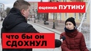 ЛЮДИ ДАЮТ ОЦЕНКУ РАБОТЕ ПУТИНА. ОПРОС МАРТ 2019