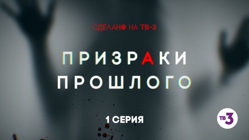 Сериал Призраки прошлого, 1 серия » Freewka.com - Смотреть онлайн в хорощем качестве