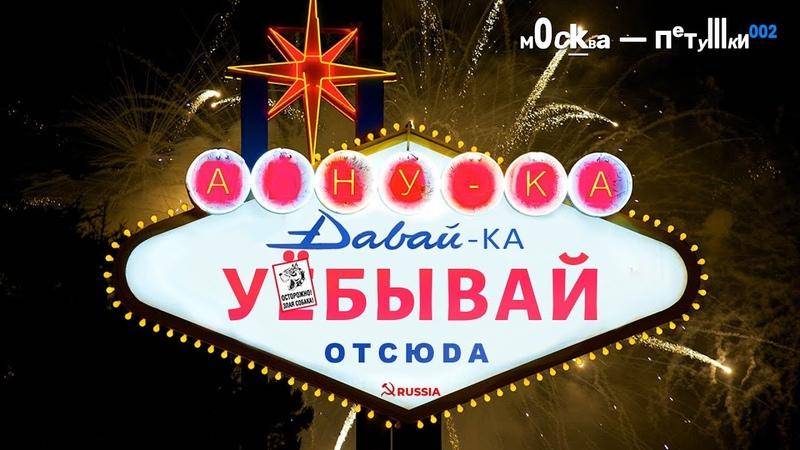 Добро пожаловать или посторонним вход воспрещён Москва — Петушки 002