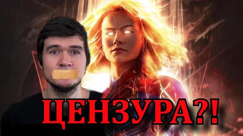 Kinodanz vs Bad Comedian Captain Marvel vs Критики Борьба с неугодными в России и в США