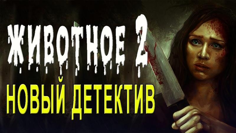 ПЕРДИМОНОКЛЬ ЗАСВЕТИЛСЯ! =ЖИВОТНОЕ 2= Детектив 2018 Русский боевик 2108 новинка HD