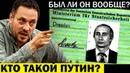 ПОКАЖИТЕ ЭТО ВИДЕО ВСЕМ! КТО ТАКОЙ ПУТИН И НА КОГО ОН РАБОТАЕТ — Максим Шевченко