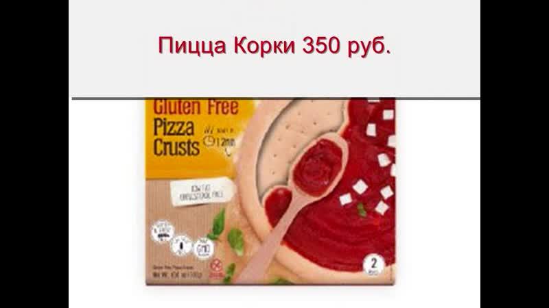 Scher один из брендов без Глютена glutenfrеебезглютена диетическиепродукты веган диета выпечка сладкое