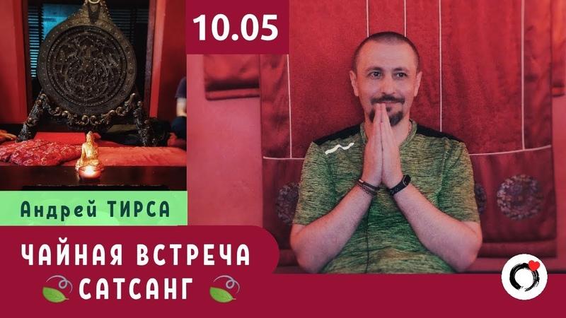 Чайная Встреча с Андреем ТИРСА - САТСАНГ (10.05.19). Пробуждение. Просветление