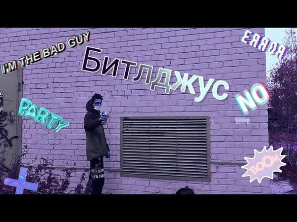FUZI - Битлджус (Премьера клипа)
