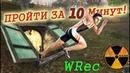 Сталкер Тень Чернобыля. Скоростное прохождение 10 минут рекорд. Stalker SoC Speedrun 10m AnyWR