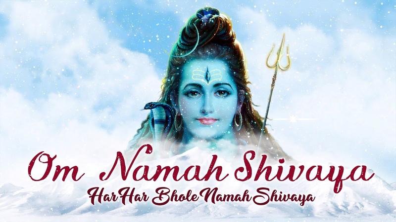 ॐ नमः शिवाय | Peaceful Aum Namah Shivaya Har Har Bole Namah Shivaya | Maha Mantra | Shiv Dhun
