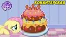 My Little Pony Bakery story Готовим торт с пони игра мультик для детей