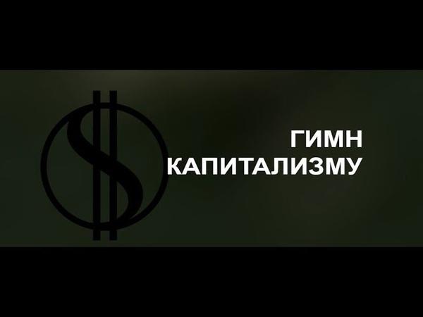 Афера доктора Нока гимн капитализму