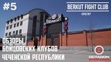 Выпуск №5Видеообзор Berkut Fight Club (Беркут Чечня)