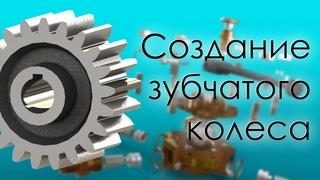 SolidWorks. Создание параметрического зубчатого колеса
