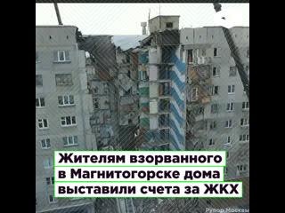 Жителям разрушенного дома в магнитогорске пришли штрафы за долги | romb