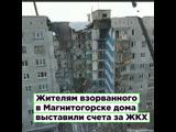 Жителям разрушенного дома в Магнитогорске пришли штрафы за долги   ROMB