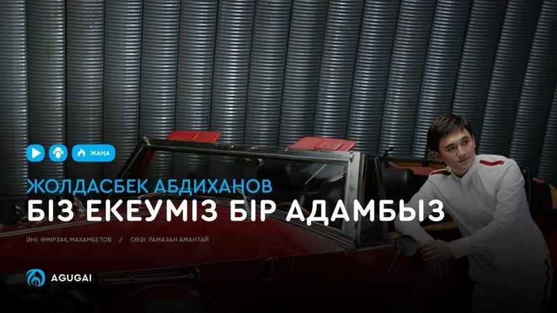 Жолдасбек Абдиханов - Біз екеуміз бір адамбыз (аудио)