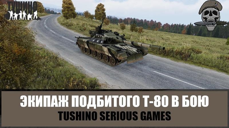 Экипаж подбитого Т-80У захватил деревню подконтрольную USMC (ARMA 3 mTSG Тушино)