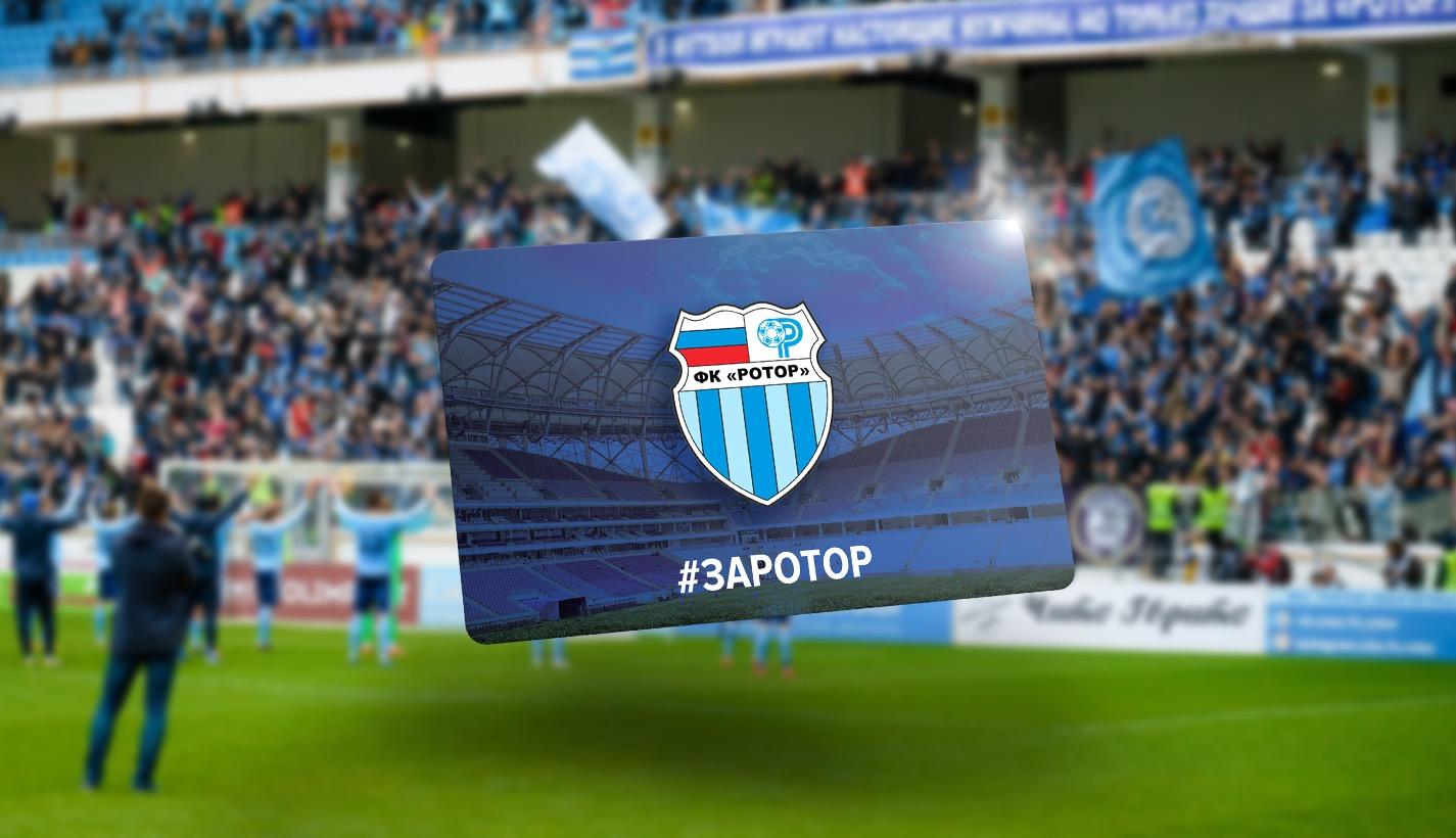 ФК «Ротор» представляет билетную программу на новый сезон.