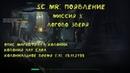 StarCraft Mass Recall 7 1 Test ver Precursor Миссия 3 Логово зверя Den of the Beast