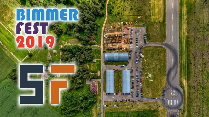 Клепачи Bimmer Fest 2019