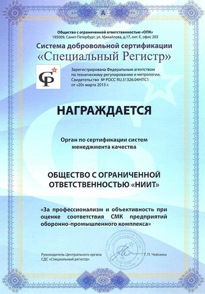 Менеджмент качества СПб