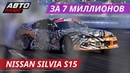 Nissan Silvia S15 с очень большим сердцем   Тюнинг по-русски