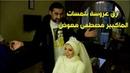 استعدات أجمل عروسة أمنية علاء لزفافها الم1
