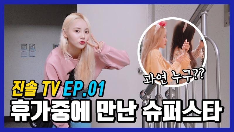 [진솔TV] EP.01 휴가중에 만난 슈퍼스타
