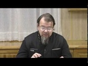 Лекция 2. Новый Завет. Крещение Господне. Отец Константин Корепанов в Успенском Соборе