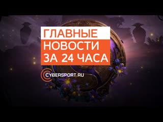 В dota 2 вышел battle pass, первая сокровищница уже доступна | главные новости за 24 часа