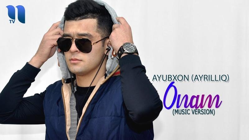Ayubxon (Ayrilliq) - Onam | Аюбхон (Айриллик) - Онам (music version)
