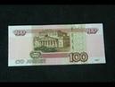 Это самая дорогая банкнота 100 рублей, её стоимость начинается от 90 000 ₽ и намного выше