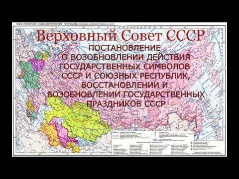 СССР ПОДНЯЛ ФЛАГИ! Всем подчиниться Постановлению ВС СССР!